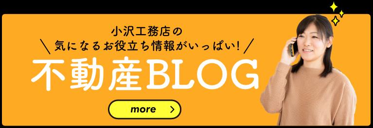 小沢工務店の気になるお役立ち情報がいっぱい! 不動産BLOG